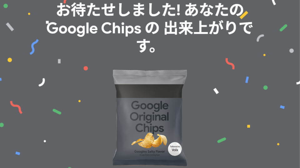 google-original-chips-campaign-4