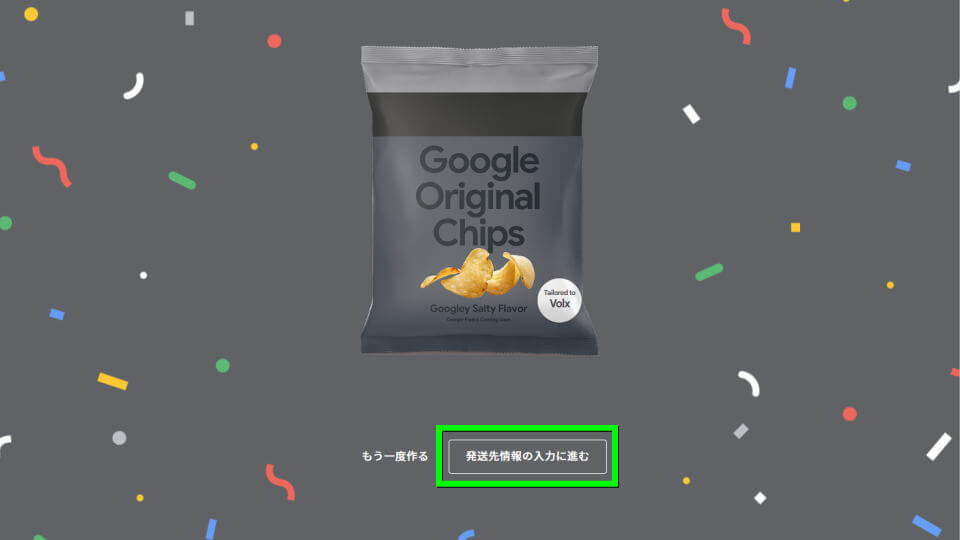 google-original-chips-campaign-5