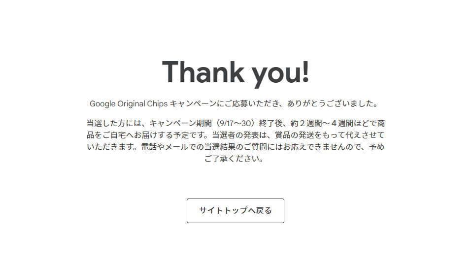 google-original-chips-campaign-8