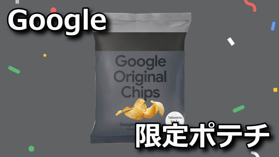 google-original-chips-campaign