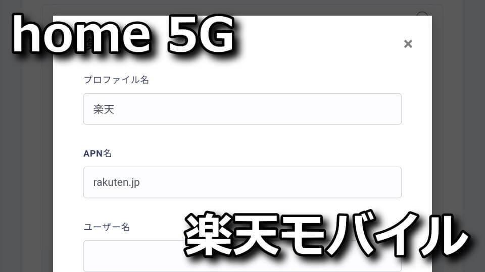 home-5g-hr01-rakuten-mobile-apn-setting-sim-free