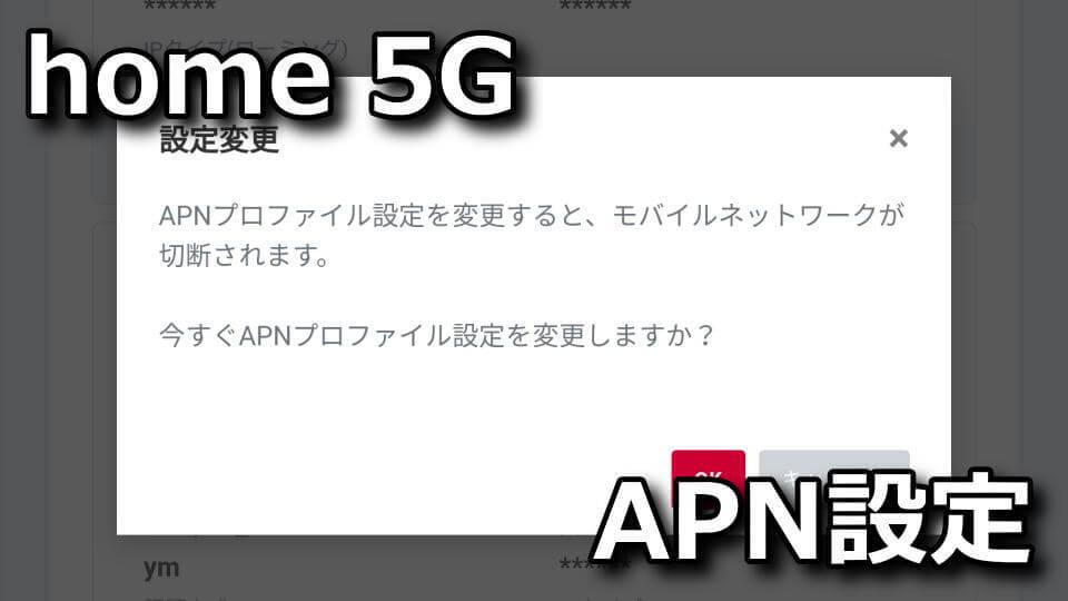 home-5g-hr01-ymobile-apn-setting-sim-free