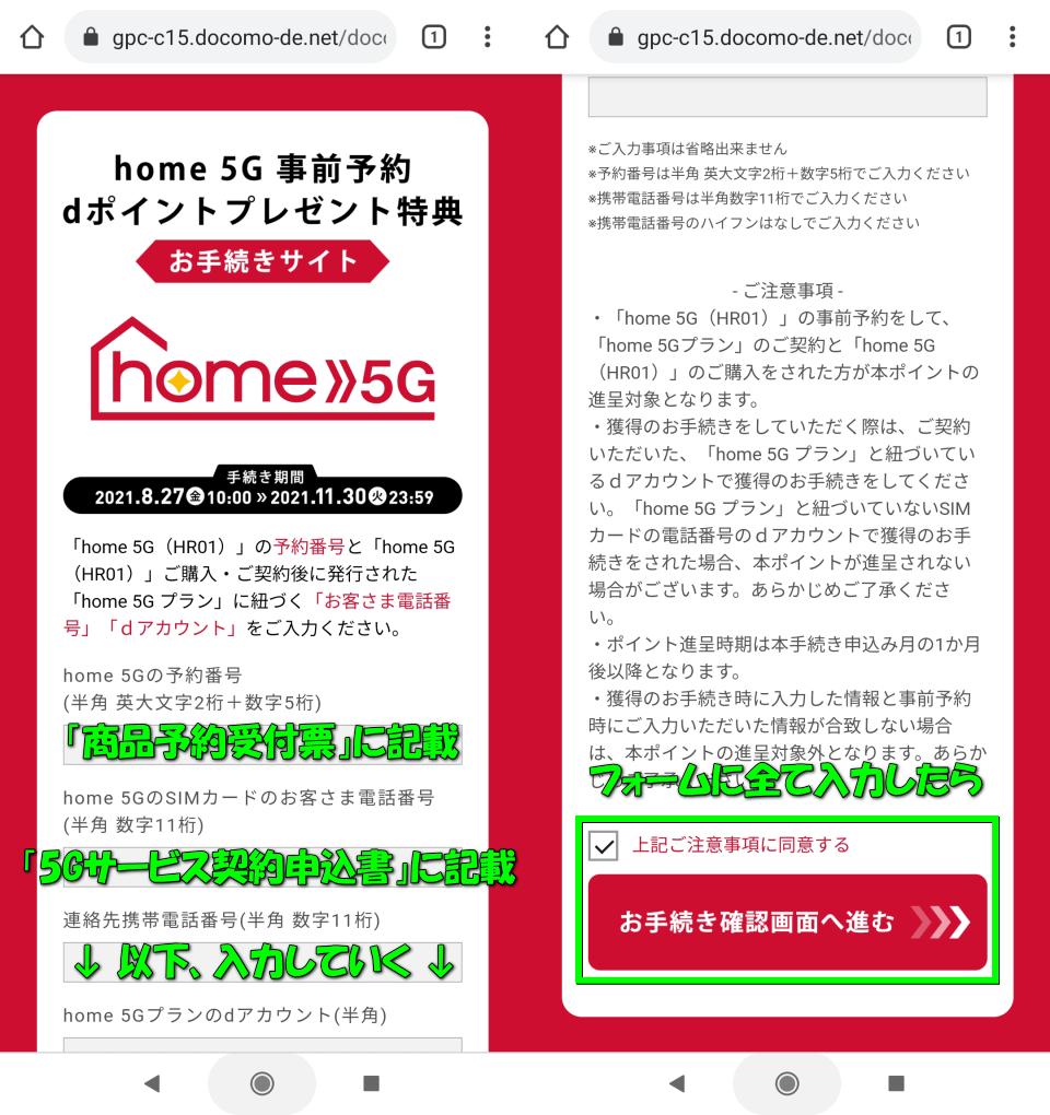 home-5g-jizen-yoyaku-point-campaign-1