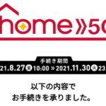 home-5g-jizen-yoyaku-point-campaign-150x150