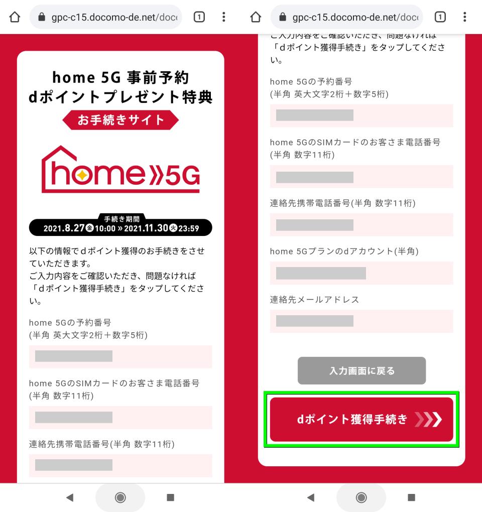 home-5g-jizen-yoyaku-point-campaign-2