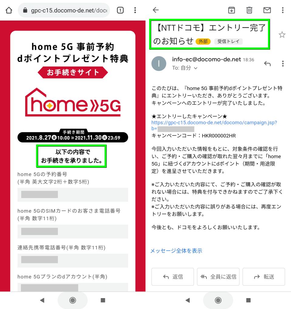 home-5g-jizen-yoyaku-point-campaign-3-1