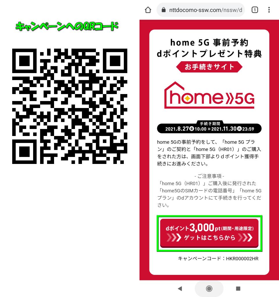 home-5g-jizen-yoyaku-point-campaign-qr-code