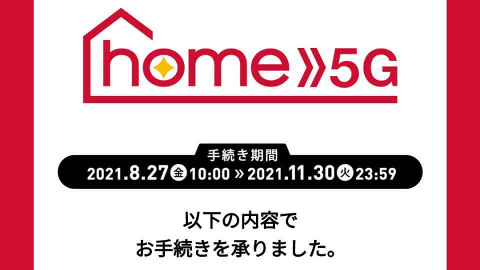 home-5g-jizen-yoyaku-point-campaign