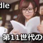 kindle-paperwhite-11th-generation-tigai-150x150