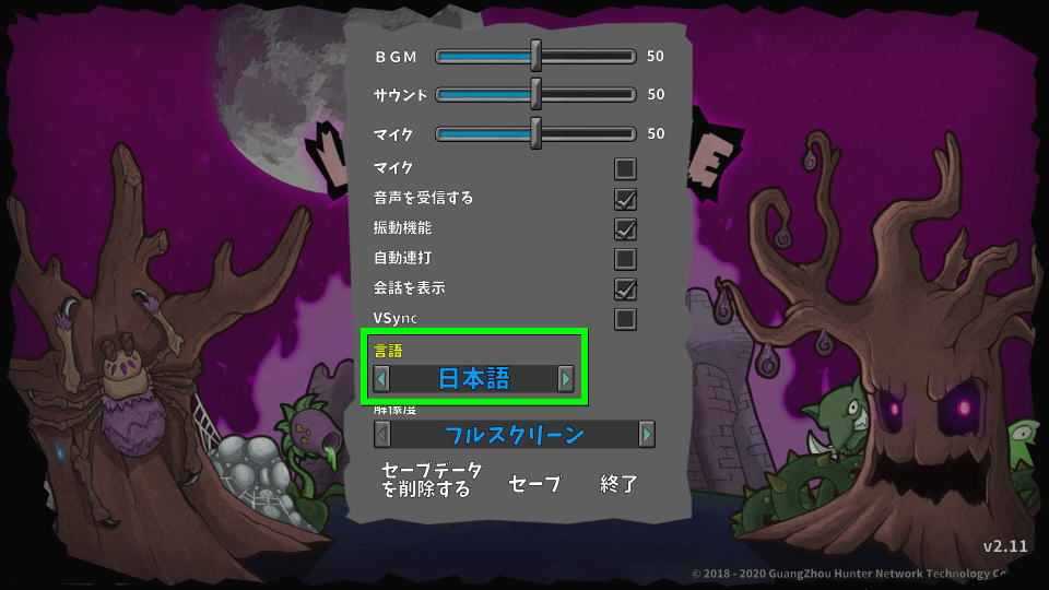 lost-castle-change-japanese-3
