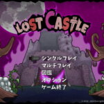 lost-castle-deluxe-edition-tigai-hikaku-spec-150x150