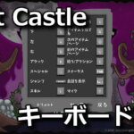 lost-castle-keyboard-controller-setting-japanese-150x150