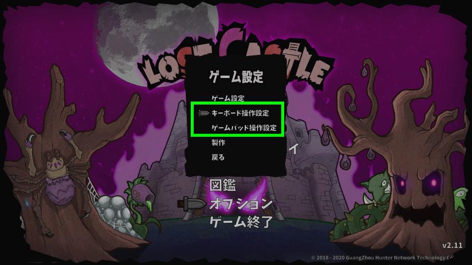 lost-castle-keyboard-controller-setting