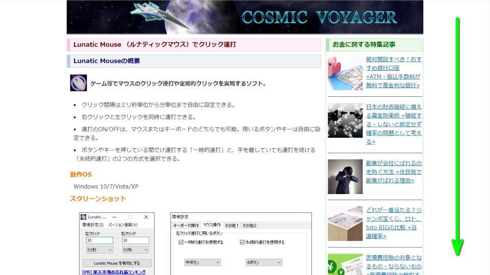 lunatic-mouse-key-change-settings-rendakun-hikaku-1