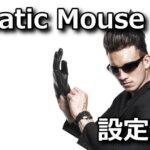 lunatic-mouse-key-change-settings-rendakun-hikaku-150x150