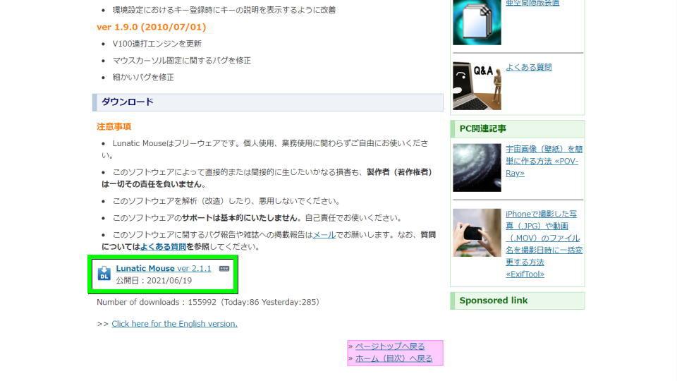 lunatic-mouse-key-change-settings-rendakun-hikaku-2