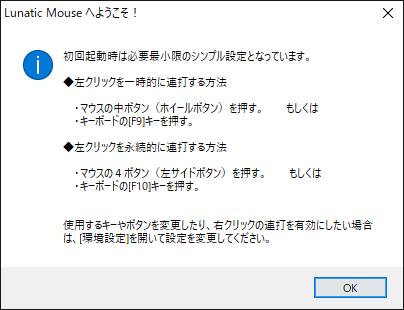 lunatic-mouse-key-change-settings-rendakun-hikaku-3