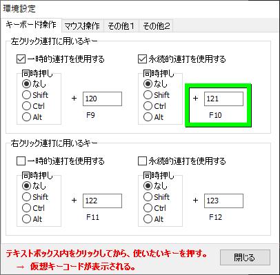 lunatic-mouse-key-change-settings-rendakun-hikaku-5