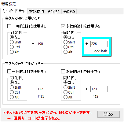 lunatic-mouse-key-change-settings-rendakun-hikaku-6