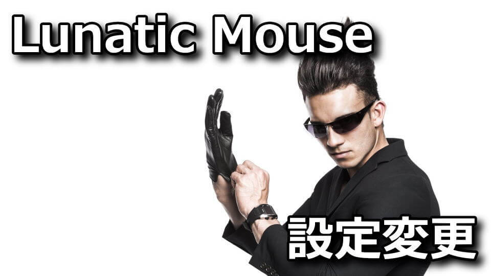 lunatic-mouse-key-change-settings-rendakun-hikaku