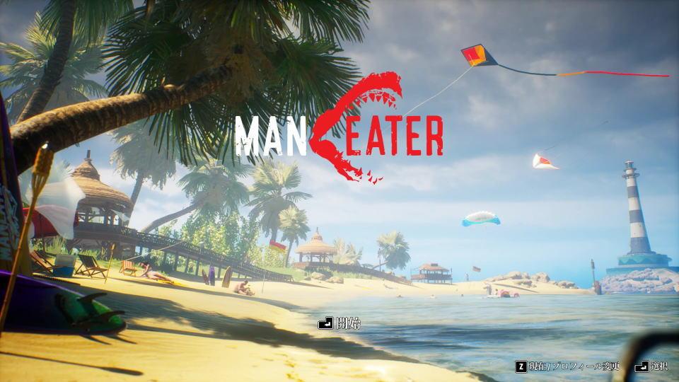 maneater-apex-edition-tigai-hikaku-spec