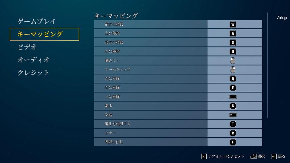 maneater-keyboard-setting