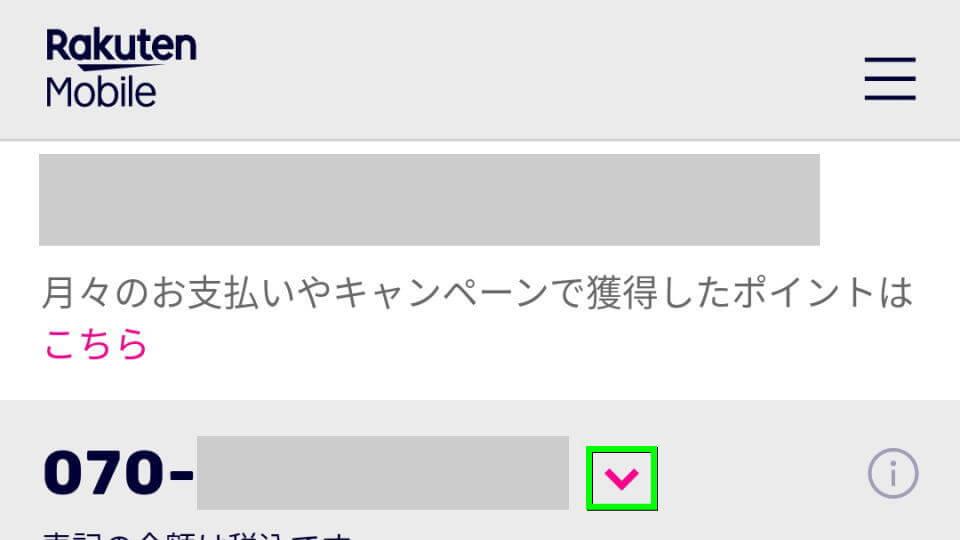 my-rakuten-mobile-mnp-yoyaku-bangou-1