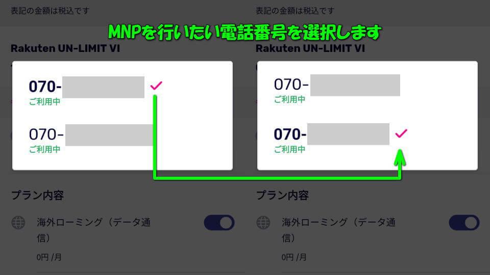 my-rakuten-mobile-mnp-yoyaku-bangou-2-1