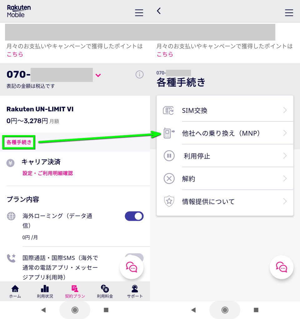 my-rakuten-mobile-mnp-yoyaku-bangou-3