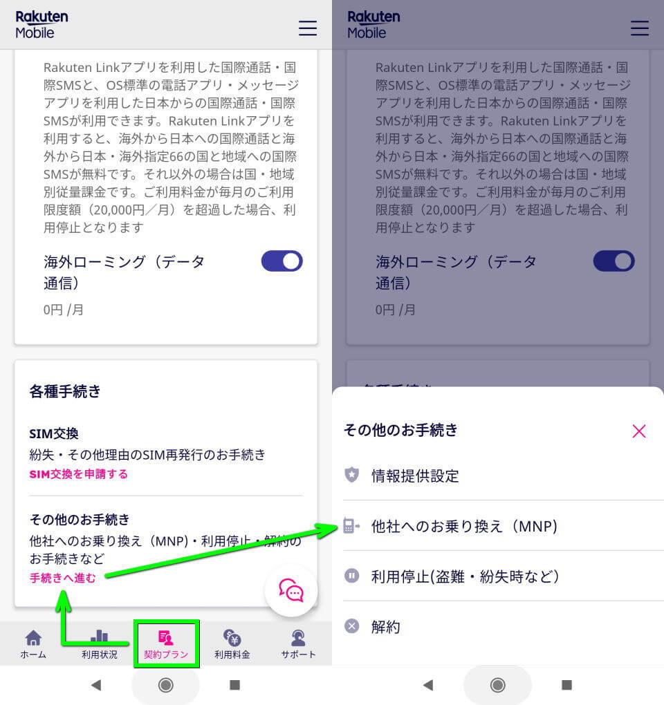 my-rakuten-mobile-mnp-yoyaku-bangou-4