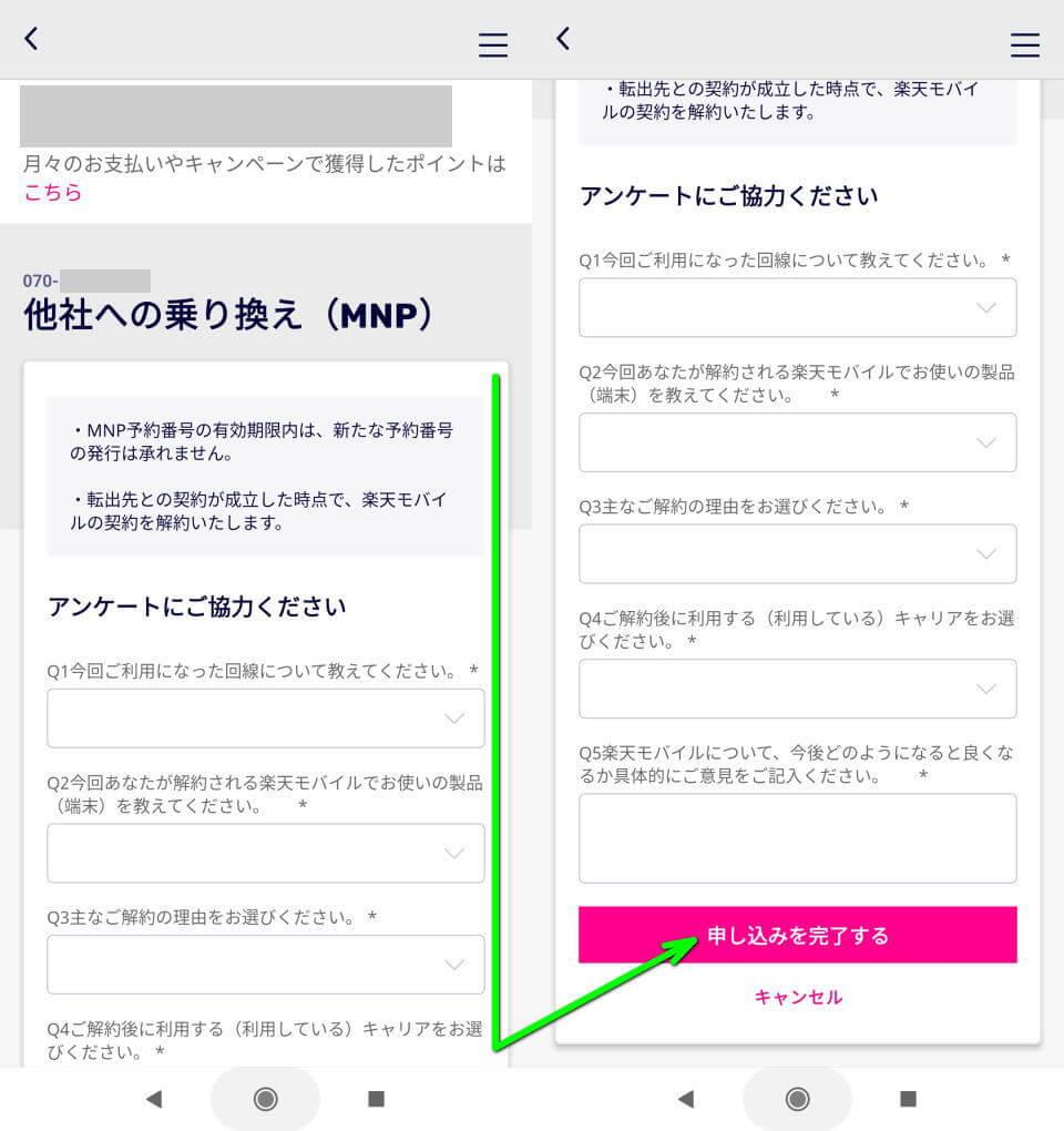 my-rakuten-mobile-mnp-yoyaku-bangou-5