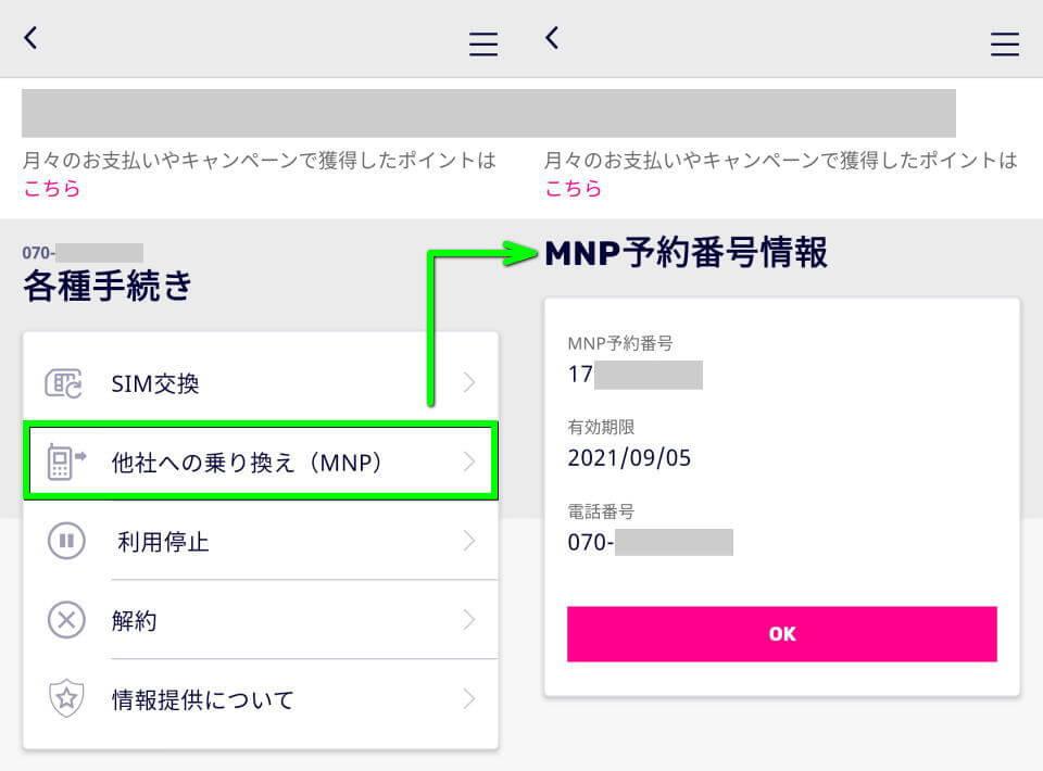 my-rakuten-mobile-mnp-yoyaku-bangou-7