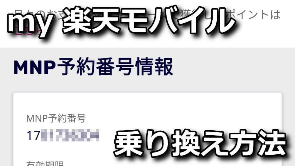 my-rakuten-mobile-mnp-yoyaku-bangou