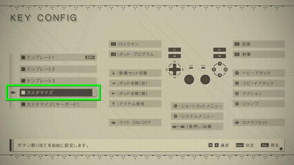 nier-automata-controller-setting-customize