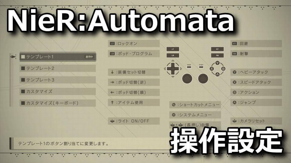 nier-automata-keyboard-controller-setting-spec