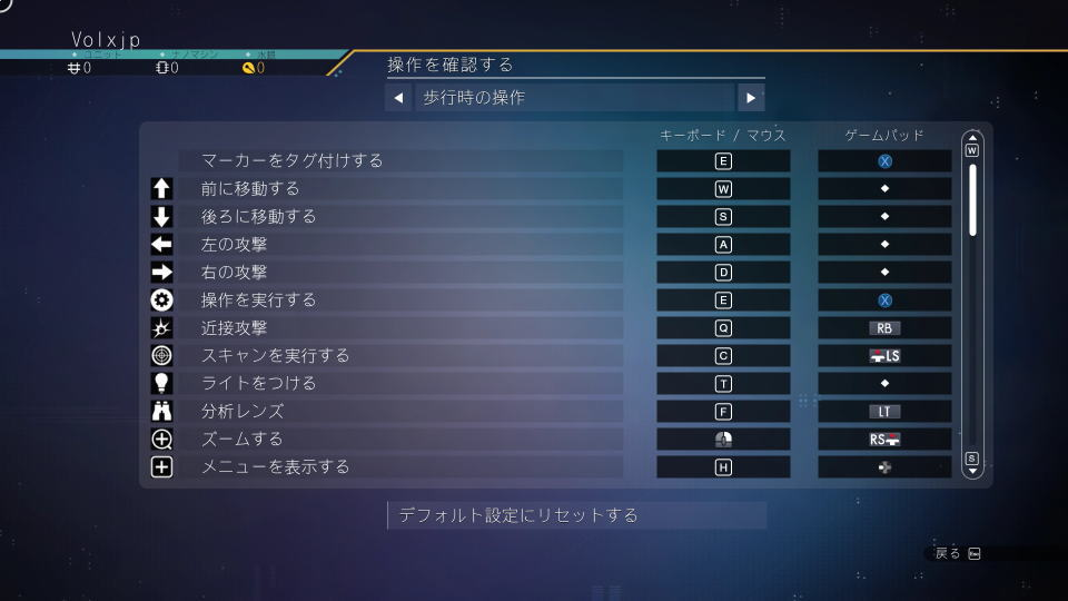 no-mans-sky-keyboard-controller-setting