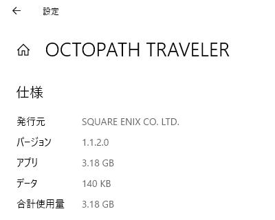 octopath-traveler-install-size