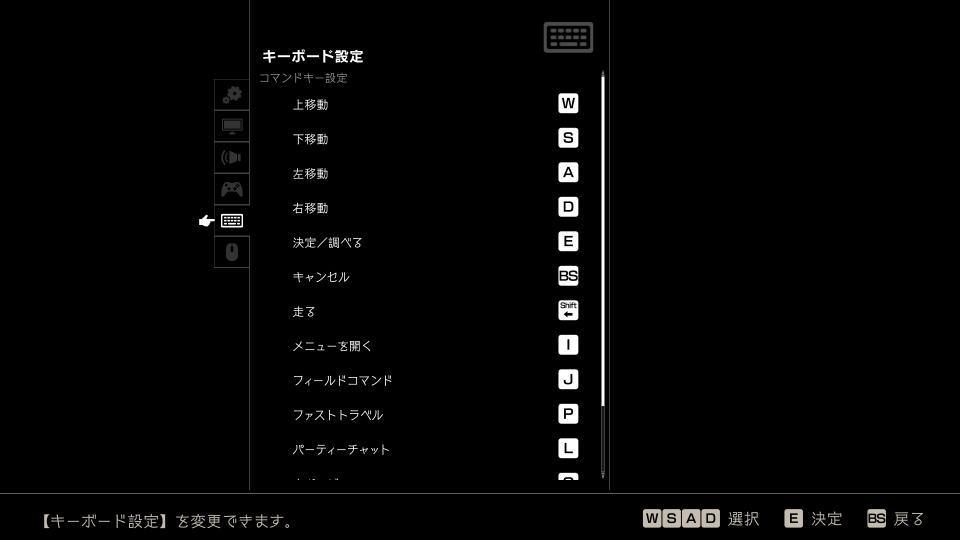 octopath-traveler-keyboard-settings
