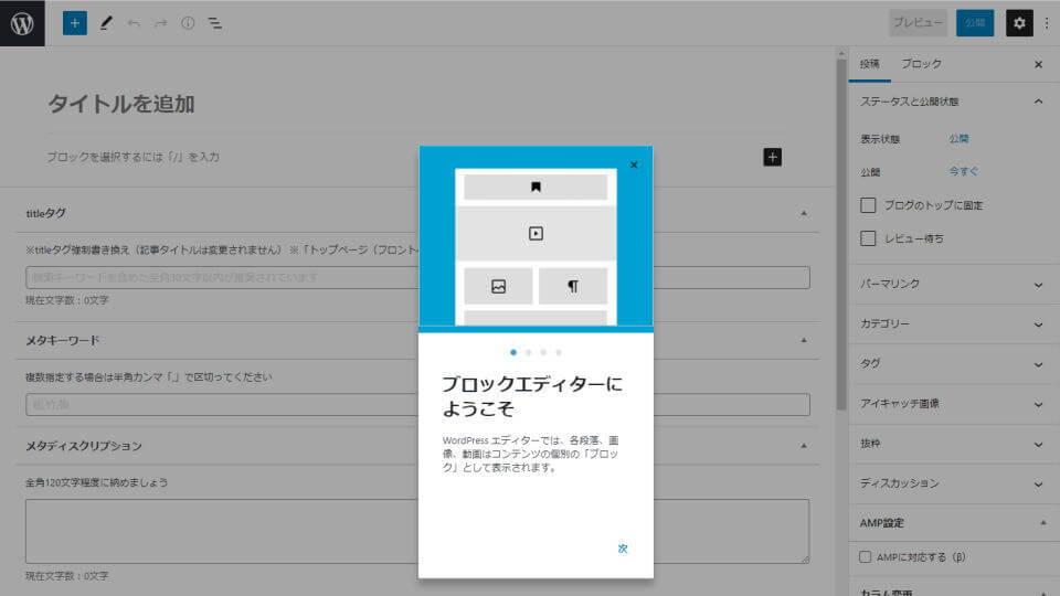 plugin-classic-editor-gutenberg-1