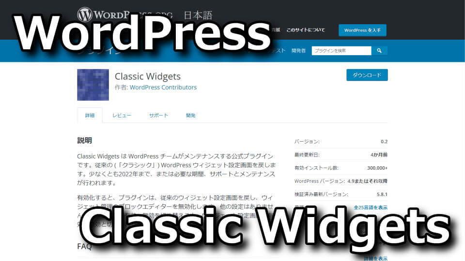 plugin-classic-widgets-block-1