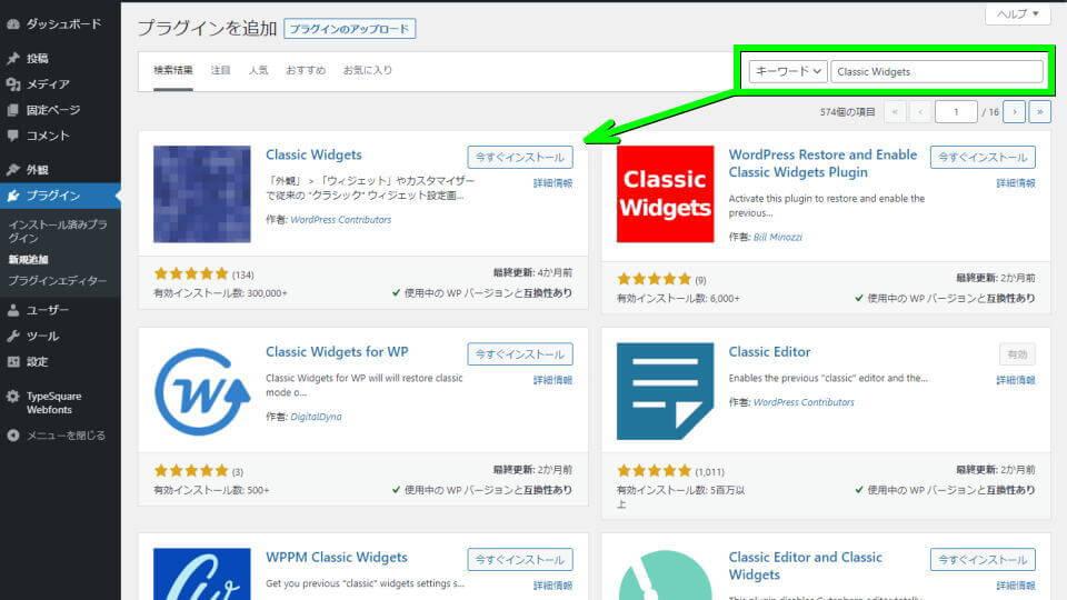 plugin-classic-widgets-install-2