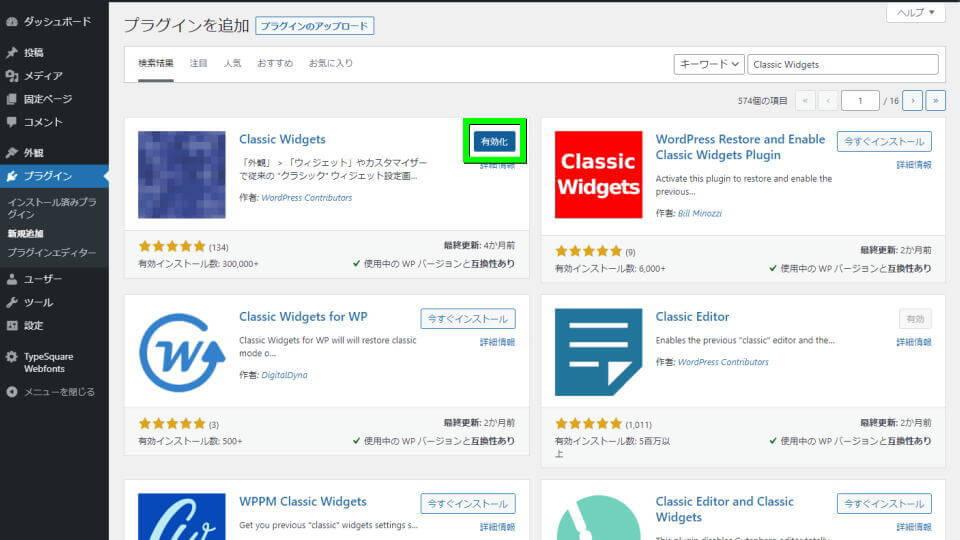 plugin-classic-widgets-install-3