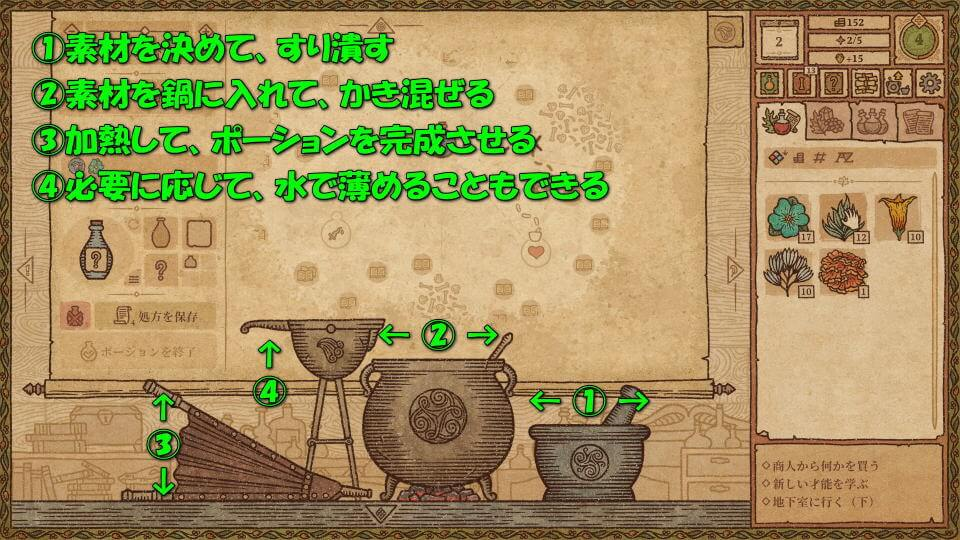 potion-craft-tutorial-guide-4