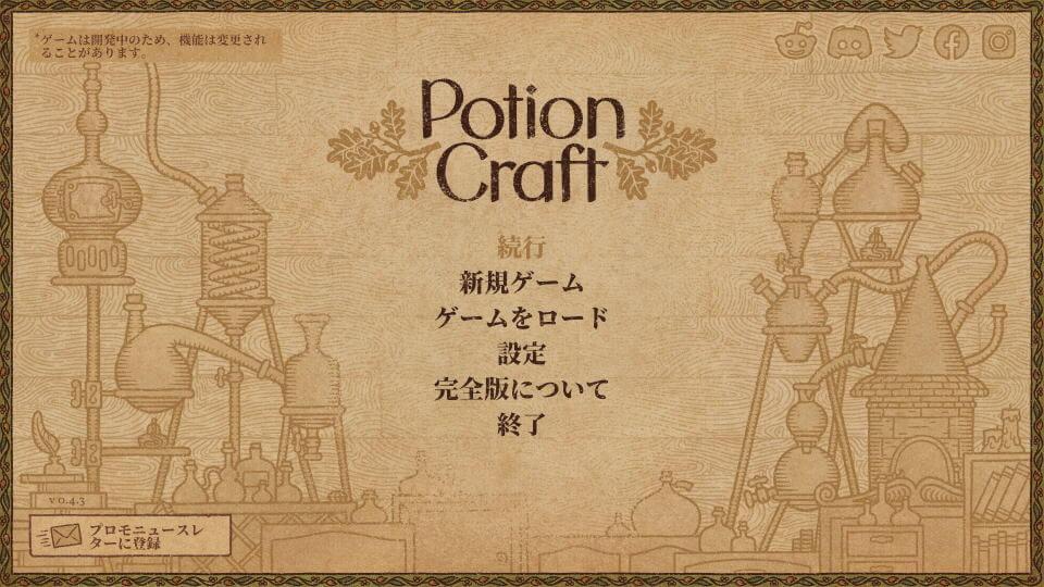 potion-craft-tutorial-guide-spec
