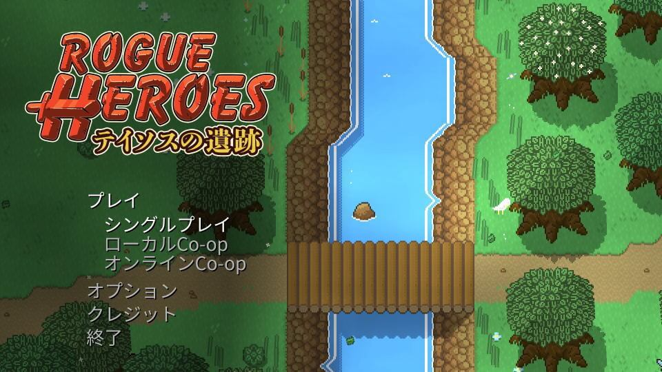 rogue-heroes-ruins-of-tasos-digital-deluxe-edition-tigai-hikaku-spec