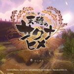 sakuna-of-rice-and-ruin-deluxe-edition-tigai-hikaku-spec-150x150