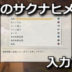 sakuna-of-rice-and-ruin-keyboard-controller-setting-150x150