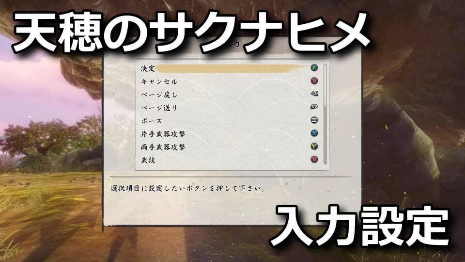 sakuna-of-rice-and-ruin-keyboard-controller-setting