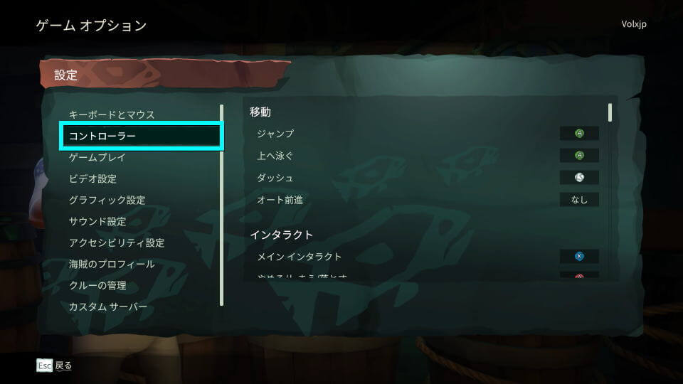 sea-of-thieves-controller-setting