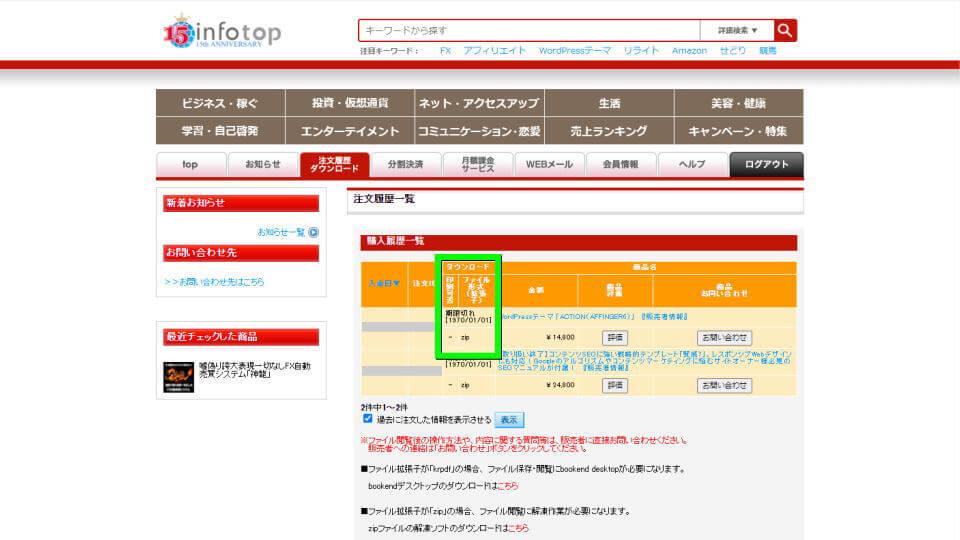 seo-template-affinger-6-download-1